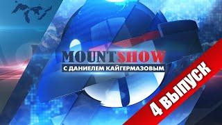 MOUNT SHOW (выпуск 4) - Прибалтийская паранойя