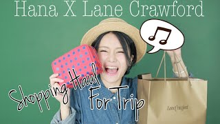 譚杏藍 Hana Tam - 連卡佛 HAUL 開箱文 Lane Crawford Shopping haul