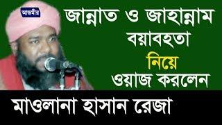 bangla waz mawlana  Hasan Reza Sub. Jannat o Jahannam