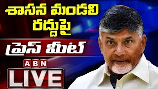 Chandrababu Naidu LIVE | Press Meet on AP Legislative Council Cancellation | ABN LIVE