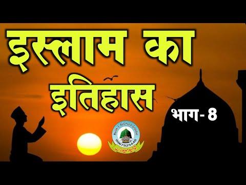 Tarikh-E-Islam Part 820