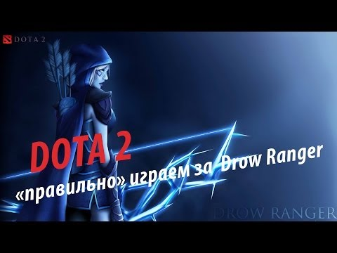"Юмор. DOTA 2: ""Правильно"" играем за Drow Ranger. via MMORPG.SU"