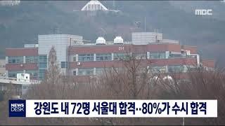 강원도 내 72명 서울대 합격..80%가 수시 합격