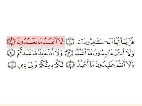 Al Kafiroon-Surat 109-Huthaify