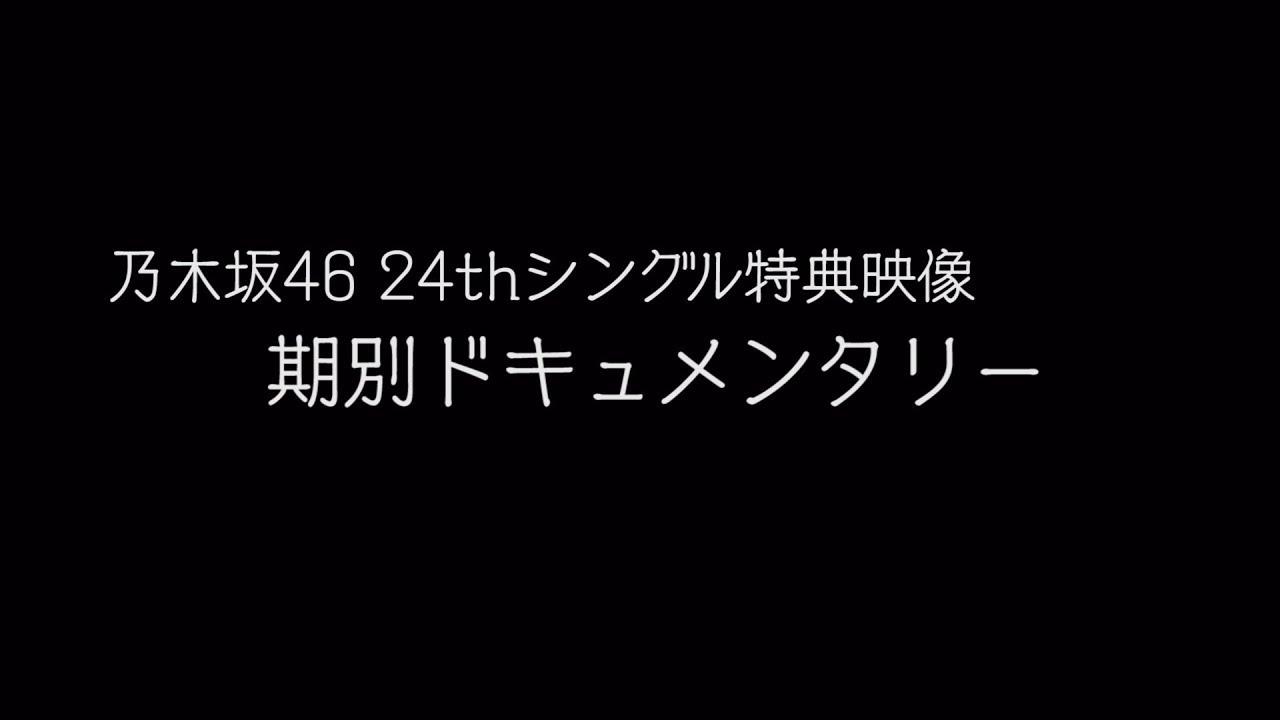 乃木坂46 - 特典映像「期別ドキュメンタリー」予告編を公開 24thシングル 新譜「夜明けまで強がらなくてもいい」 2019年9月4日発売予定 thm Music info Clip