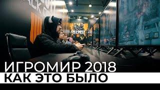 ИГРОМИР 2018 - Как это было