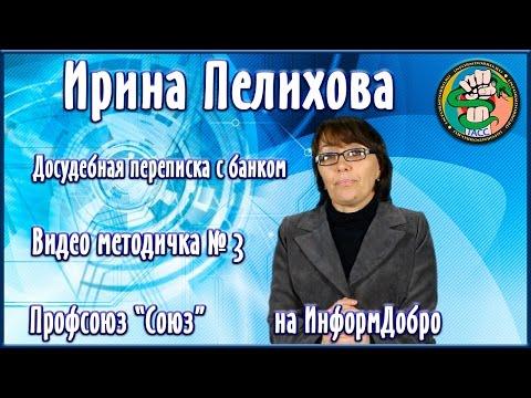 #ПрофсоюзСоюз  Методичка №3 Досудебная переписка с банком