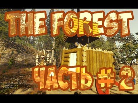 THE FOREST — Туземцы и база на дереве! | Часть 2