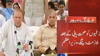 Big Announcements - Nawaz Sharif and Shehbaz Sharif Go To Bahawalpur