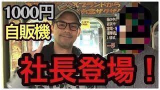 社長登場!!1000円自販機に挑戦!vol317 ドグチューーブ 第618回