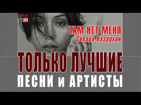 Севара - Там, где нет меня (live)