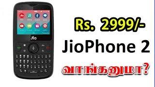 ஜியோ போன் 2 வாங்க இதை செய்யுங்க | Jio Phone 2 Booking Online, Registration Explanation in Tamil
