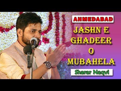 Jashn e Ghadeer o Mubahela | Sharrar Naqvi | Jashn e Ghadeer | Ahmedabad 2019 | Eid e Ghadeer