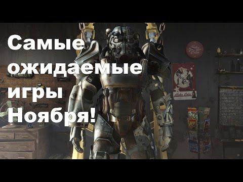 Самые ожидаемые игры НОЯБРЯ!