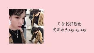 【繁中歌詞】LAY 張藝興 — 劉海砍樵 歌詞
