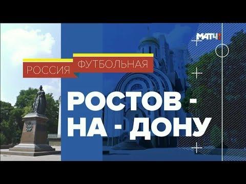 Россия футбольная: Ростов-на-Дону