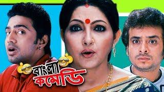 Dev on Butter polishing|Dev-Parthasarathi best comedy|Khoka 420 funny scene#Bangla Comedy