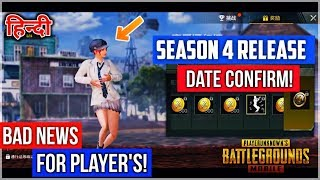PUBG Mobile Season 4 Release Date Confirm | Bad News For PUBG Mobile Players Must Watch [??????]