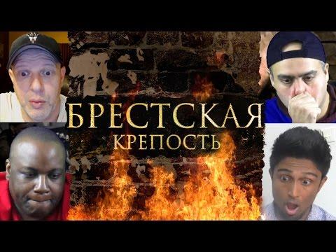 БРЕСТСКАЯ КРЕПОСТЬ - Реакция иностранцев на трейлер