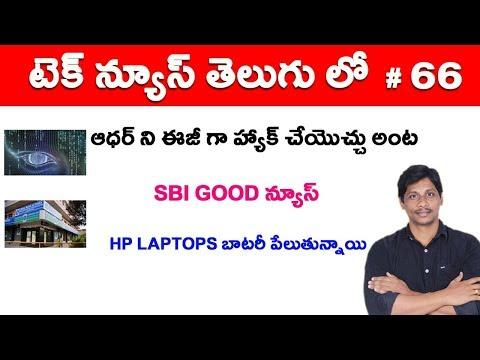 Tech News In Telugu #66 : Aadhar Hack News, Intel Bug, Whatsapp