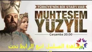 مشاهدة مسلسل حريم السلطان الحلقة 101