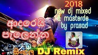 2K18  |සිංහල  | sinhala dj remix | Adarei Palenna | DJ Prasad