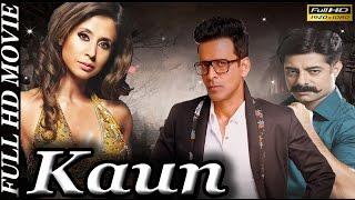 Kaun (2016) | Manoj Bajpayee | Sushant Singh | Urmila Matondkar | Full HD Movie  from CAPTAIN Movies HD