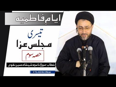 Ayam-e-Fatimiya ki 3rd Majlis Aza (Part-3)