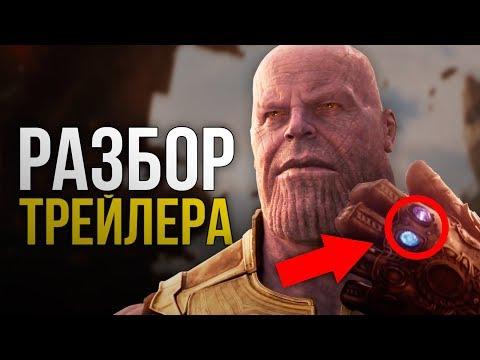 Разбор трейлера Войны Бесконечности. Все о главном фильме 2018 года.