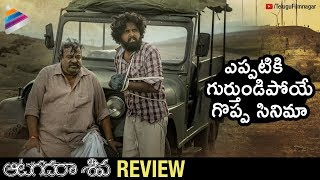 Aatagadharaa Siva Review | Hyper Aadi | Doddanna | #AatagadharaaSiva 2018 Movie | Telugu FilmNagar