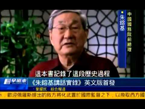 《朱镕基讲话实录》英文版纽约首发 Zhu Rongji speaks English about his book