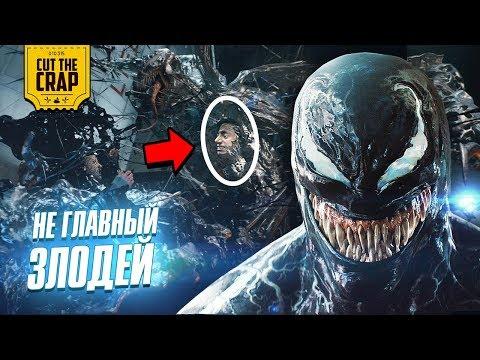 Что показали в трейлере 2 Веном/Venom | Marvel 2018