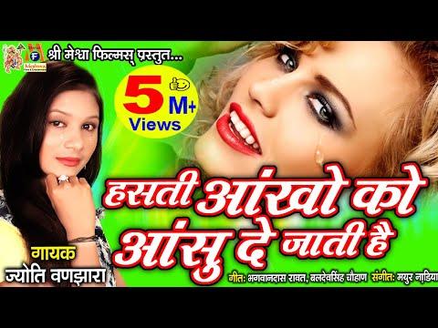 Hasti Aankho Ko Aansu De Jati Hai (Audio )     Jyoti Vanjara    Latest Hindi Sad Song    