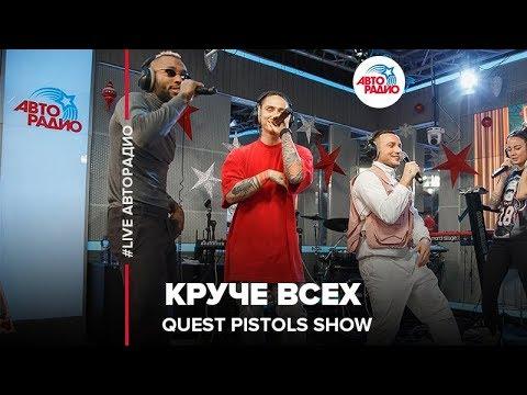 Quest Pistols Show - Круче Всех (#LIVE Авторадио)