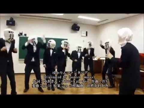 Touhou Eastern Male Chorus - Yukarin Fantasia [Gensokyo Glee Club]