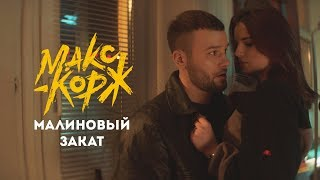 Макс Корж - Малиновый закат (official video clip)