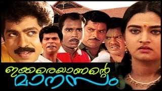 Four Friends - Malayalam Comedy Full Length Movie Ikkareyanente Maanasam(1997)