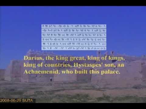 Text- Ancient Persia - Achaemenid Inscriptions Part 2 072808