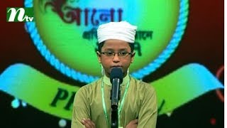 PHP Quran er Alo 2017 | Episode 04 | NTV Islamic Competition Programme