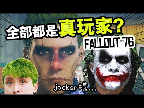 【Fallout 76】只有「