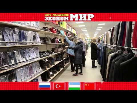 Сеть Магазинов Одежда
