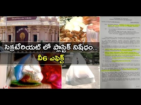 Telangana Govt Bans Plastic Usage In Secretariat Offices | Hyderabad | V6 News