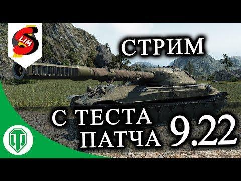 Стрим с Теста Патча 9.22 Новые ИМБО Танки СССР, Ранговые Бои World of tanks #wot #тест #стрим