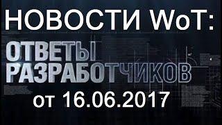 НОВОСТИ WoT: Ответы разработчиков от 16.06.2017