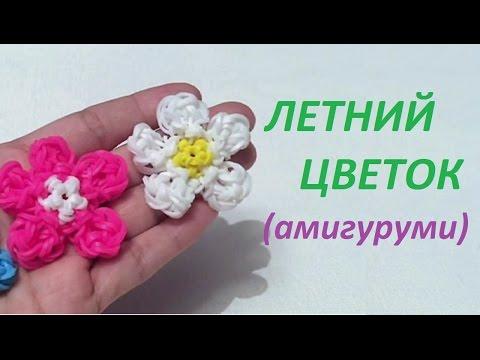 ЛЕТНИЙ ЦВЕТОК, Амигуруми из