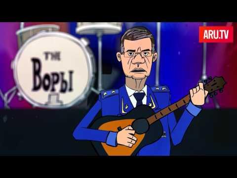 Путин помоги! Клип на Песню российского чиновника