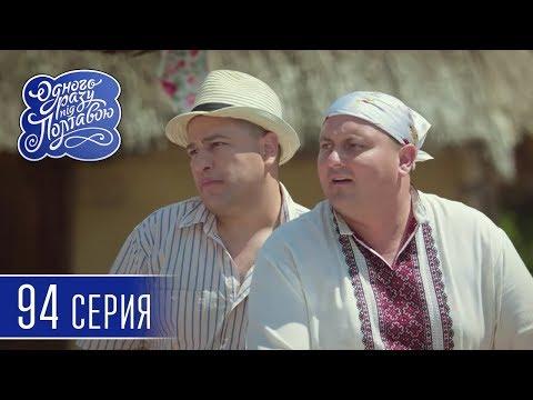 Однажды под Полтавой. Битва - 6 сезон, 94 серия   Комедийный сериал 2018