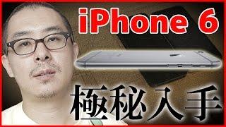 【速報】「iPhone 6」「iPhone 6 Plus」を裏ルートから極秘入手!
