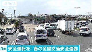 春の全国交通安全運動 ドライバーに注意呼び掛け(17/04/07)