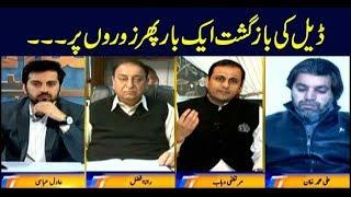 Aiteraz Hai | Adil Abbasi | ARYNews | 15 February 2019
